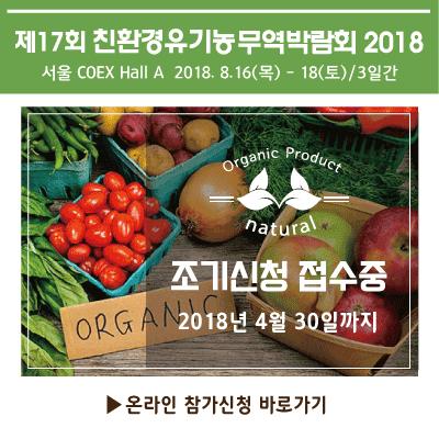 유기농팝업18년도.png
