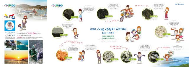 진도특산영어조합법인(2017카탈로그)보기용2.jpg
