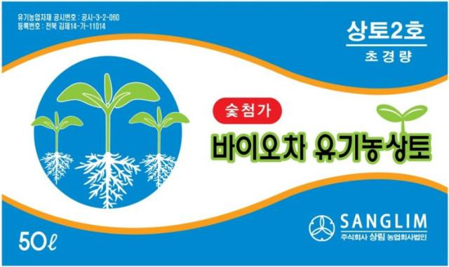 바이오차 유기농상토.jpg