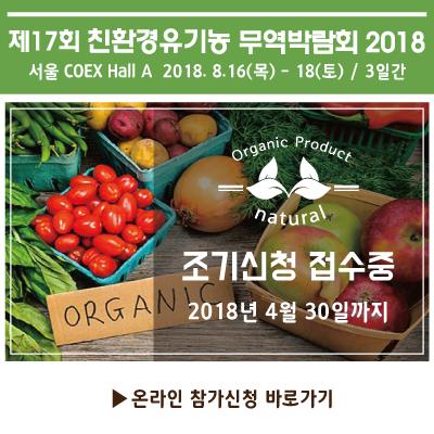 유기농-조기신청-팝업.png