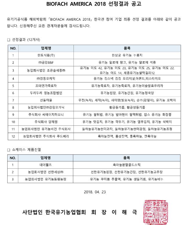 BIOFACH AMERICA 2018 선정결과 공고.jpg