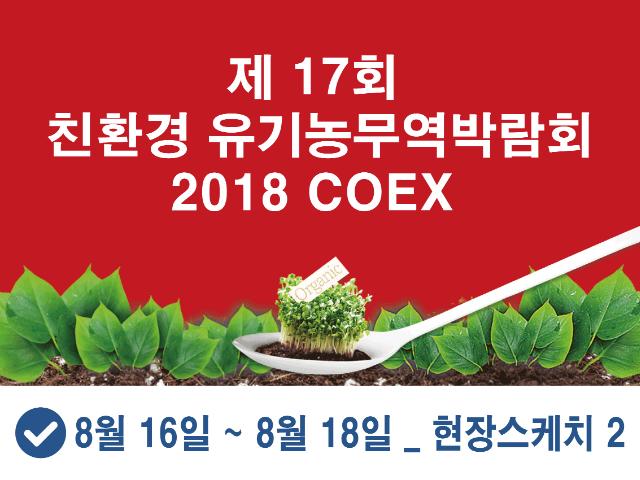 유기농-다시보기-배너이미지_2.png